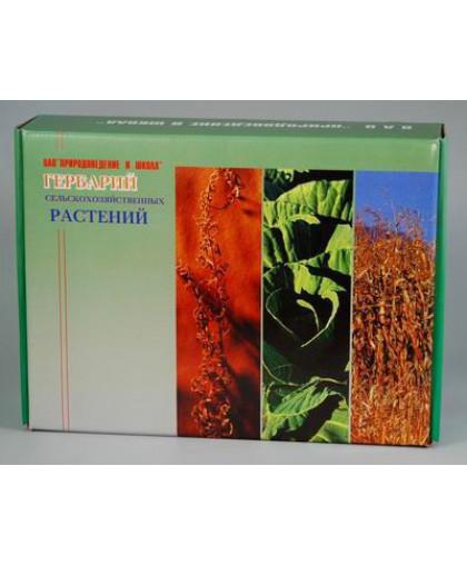 """Гербарий """"Сельскохозяйственные растения"""" (20 видов)"""