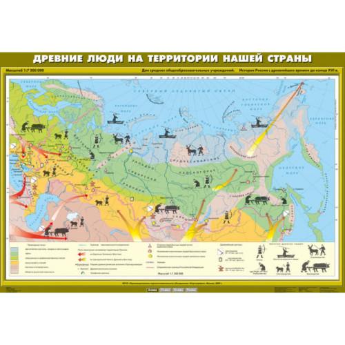 Комплект настенных учебных карт. История России. 6 класс. (10 карт)