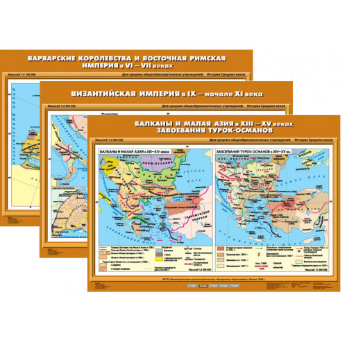 Комплект настенных учебных карт. История Средних веков 6 класс. (13 карт)
