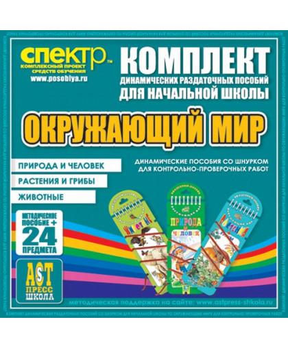 Комплект динамических раздаточных пособий - ОКРУЖАЮЩИЙ МИР (шнуровки)
