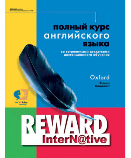 REWARD INTERN@TIVE